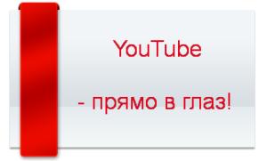продвижение раскрутка в YouTube